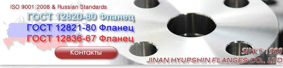 jinan hyupshin flanges co., ltd produce forged flanges, carbon steel flanges, standards include ANSI, ASME, DIN, UNI, EN1092-1, JIS, BS, SABS, GOST, NS, AS, types include SO, WN, BLIND, THREADED, PLATE, LOOSE